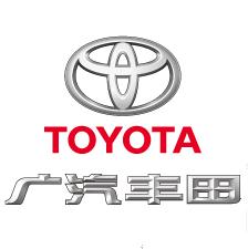 合作案例:廣汽豐田汽車有限公司